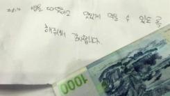 중국집 배달원 울린 소녀의 편지, 그리고 천 원