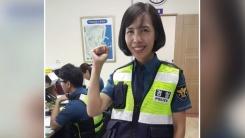 [좋은뉴스] 베트남 출신 여순경 팜티프엉 씨의 꿈