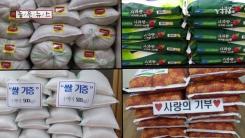 [좋은뉴스] 경남 거창 '익명 기부 천사' 9년째 쌀 기부