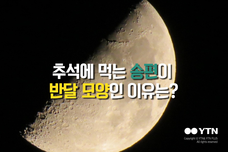 [한컷뉴스] 추석에 먹는 송편이 반달모양인 이유는?