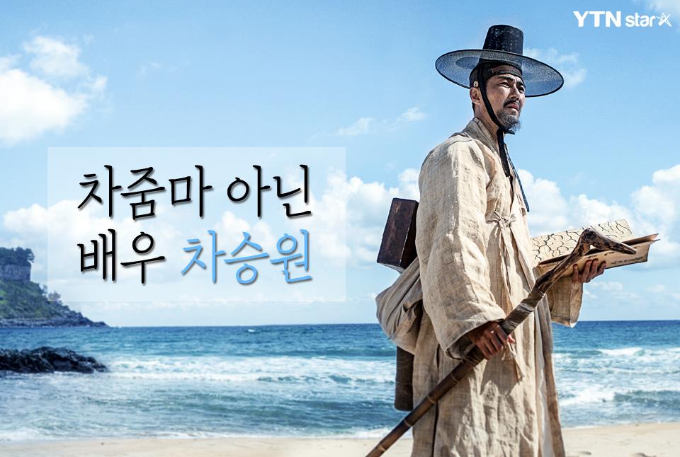 [★한컷] '차줌마' 아닌, 배우 차승원