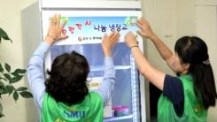 [좋은뉴스] 어려운 이웃 위한 '우렁각시 냉장고'