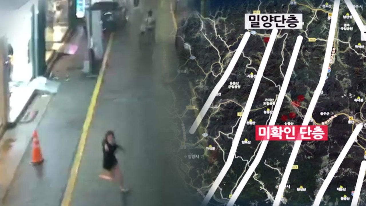 """""""경주 지진 진원, 양산단층 아니라 다른 단층"""""""