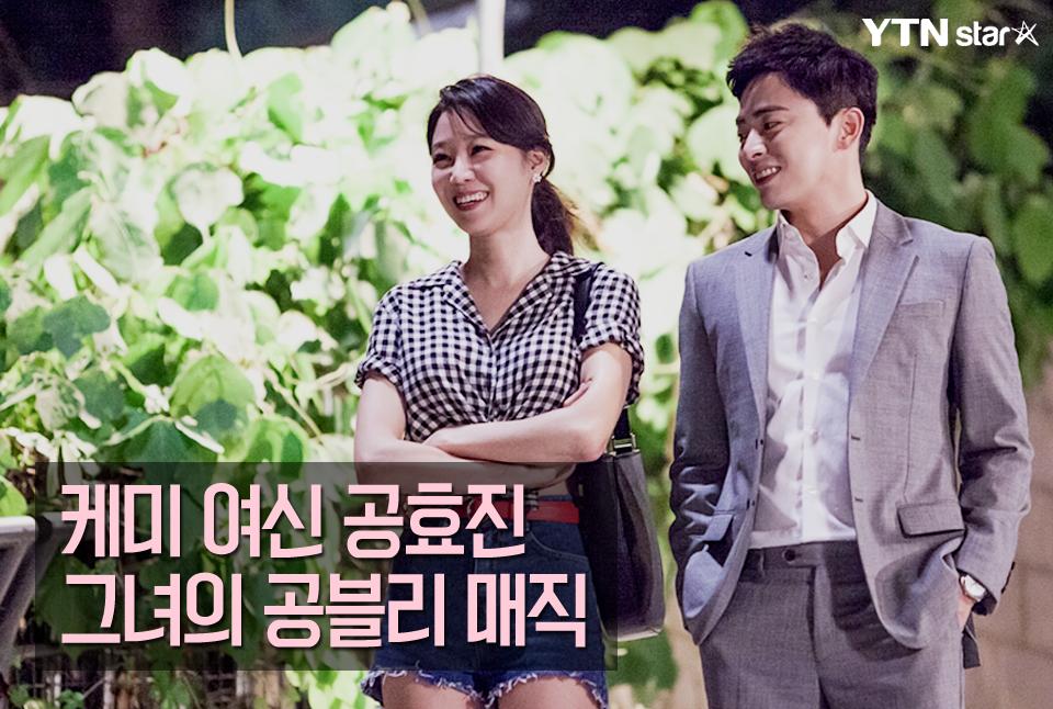 [★한컷] 공효진, 상대 배우 '로코킹' 만드는 케미 여신