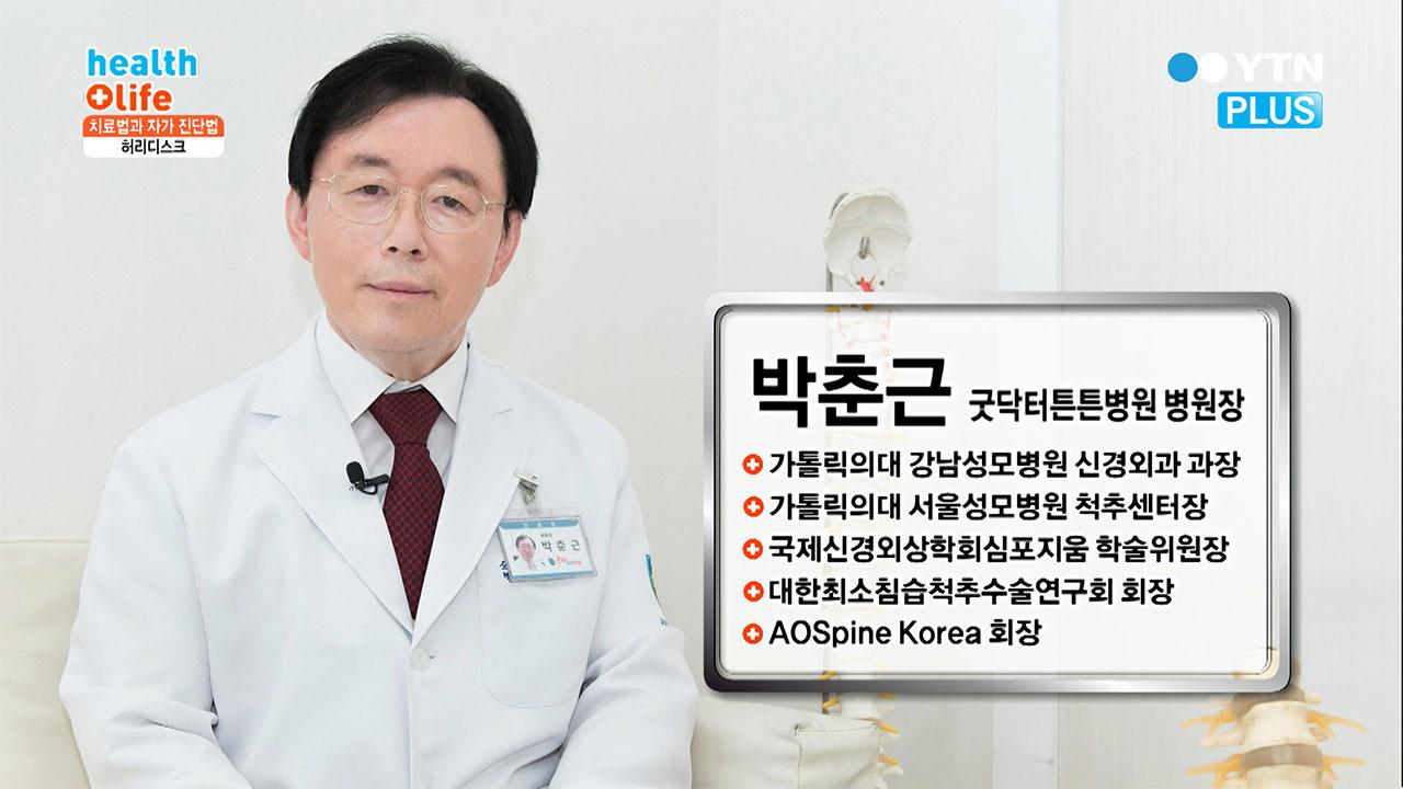 척추 건강을 위협하는 허리디스크, S.E.L.D 미니레이저디스크시술법이란?