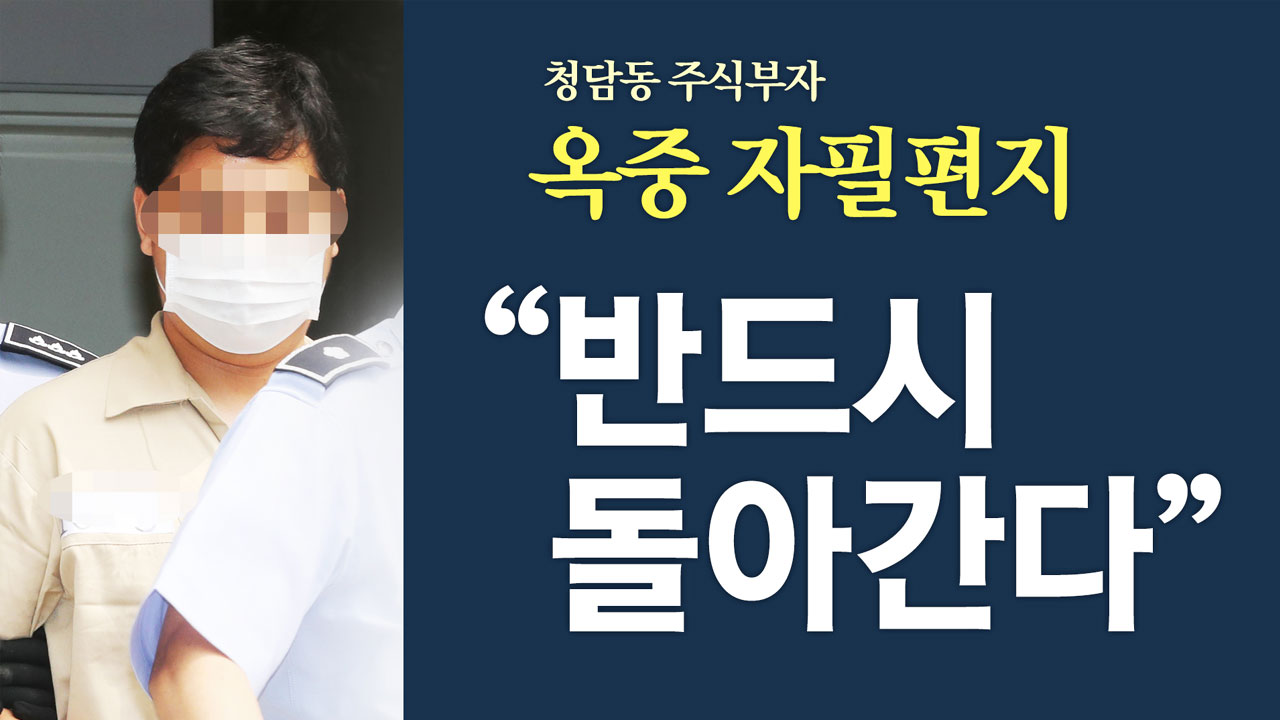 '청담동 주식 부자' 이희진이 옥중에서 쓴 편지 공개