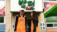 '기부 천사' 션·정혜영 부부의 남다른 결혼기념일
