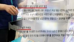 [좋은뉴스] 아르바이트생 귀한 줄 아는 편의점 사장님