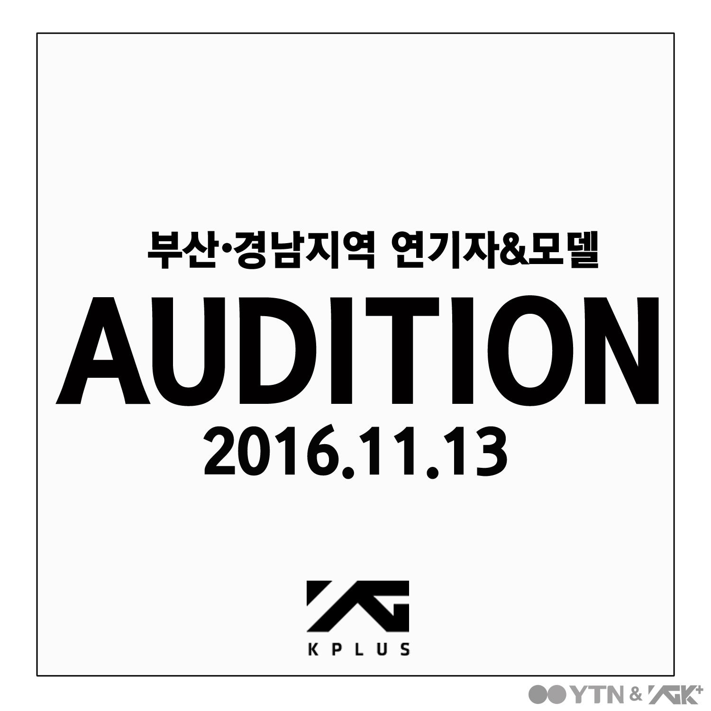 YG케이플러스 부산 아카데미 연기자&모델 오디션 개최!