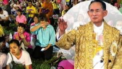 태국의 정신적 지주 떠나다...푸미폰 국왕 서거
