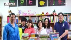 [좋은뉴스] 국립중앙도서관 사서 모임 '책수레 봉사단'