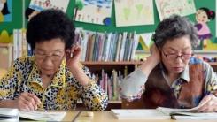 """[좋은뉴스] """"대학까지 갈 것""""...초등학교 입학한 만학도들"""