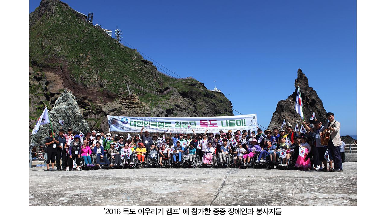 '어우러기 일일호프'… 중증 장애인들에게 전국 탐방의 기회를!