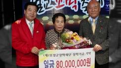 [좋은뉴스] 50년 '보따리 장사' 할머니...8000만 원 기부