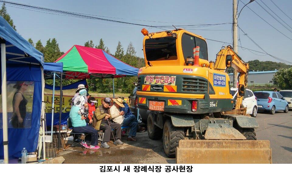 경기도 김포시 주민 '새 장례식장' 건축 허가 금지 소송, 1심 각하