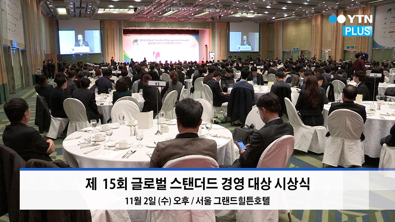 코리아드라이브, '글로벌 스탠더드 경영 대상' 사회공헌 부문 '2년 지속 대상' 수상