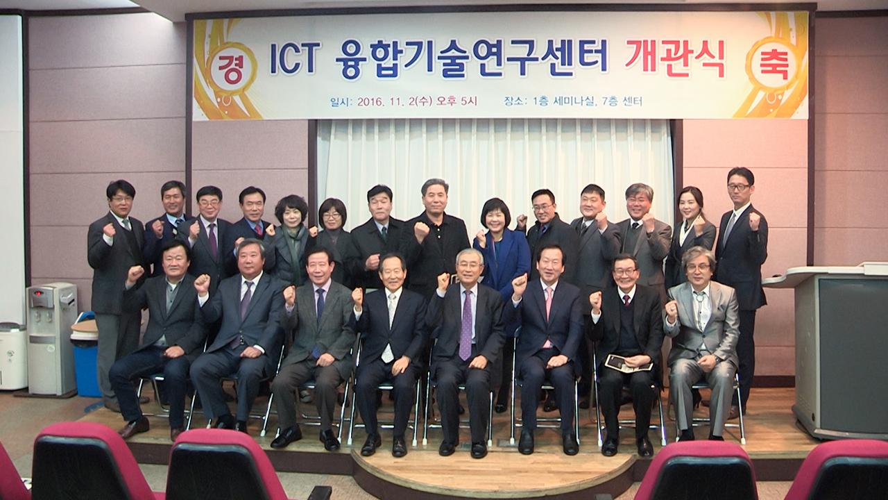 서울호서직업전문학교, 'ICT 융합기술 연구센터' 열어