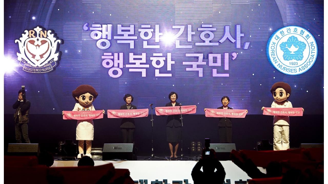 """""""행복한 간호사, 행복한 국민""""… 2016 간호 정책 선포식 열려"""