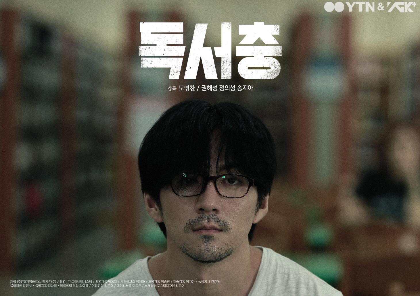 YG케이플러스에서 제작한 웹무비 '독서충' 공개!
