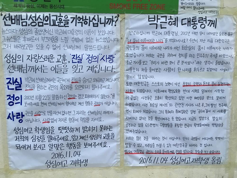 박근혜 대통령 모교 성심여고에 붙은 대자보