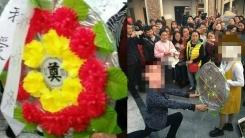 '해괴한 꽃'을 들고 공개 청혼한 남성의 최후