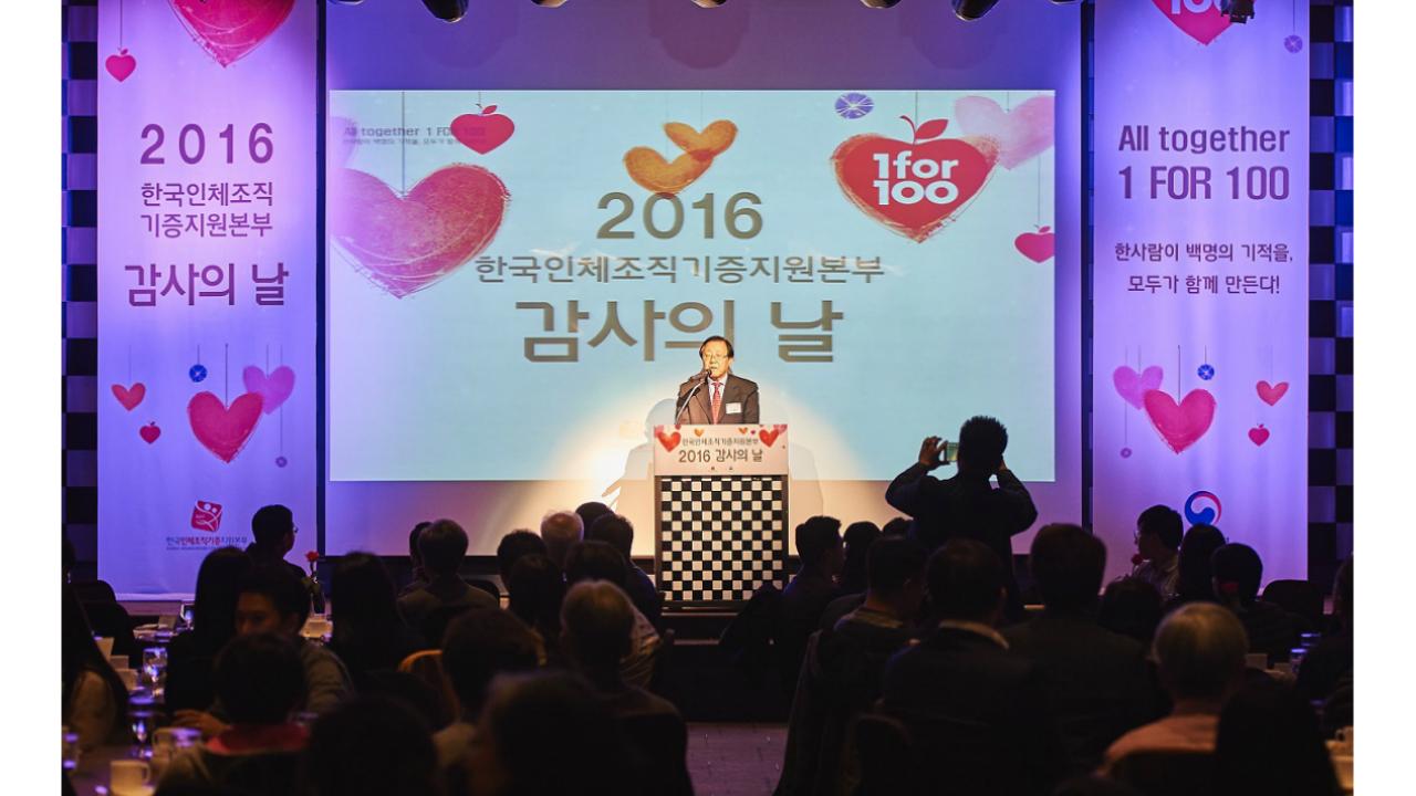 한국인체조직기증지원본부, '2016 감사의 날' 행사 열어