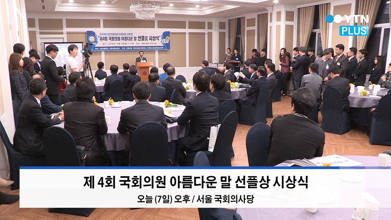 청소년들이 뽑은 '선플상'에 여야 국회의원 31명 선정