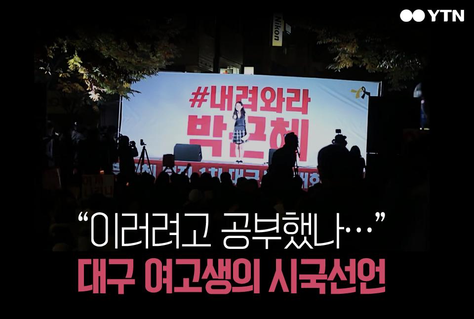 [한컷뉴스] 대구 여고생의 시국선언