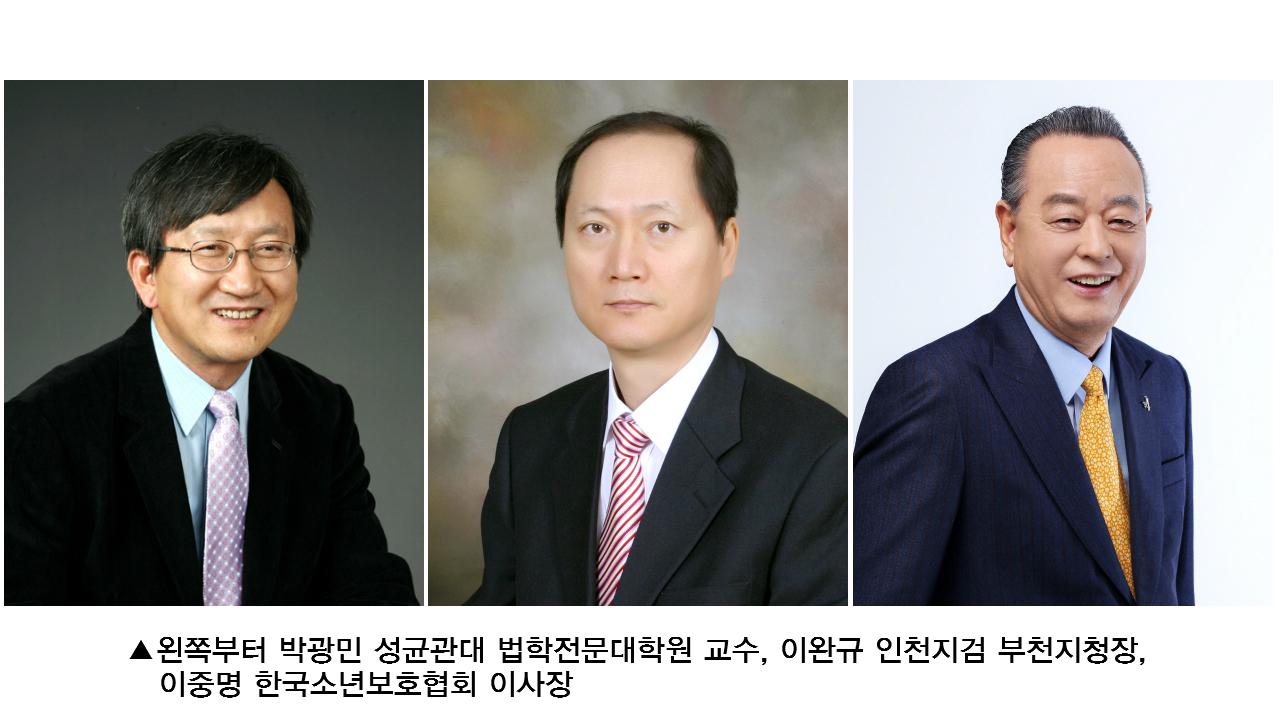 한국범죄방지재단, 오는 10일 '청렴사회, 이룰 수 없는 꿈인가?' 학술강연회