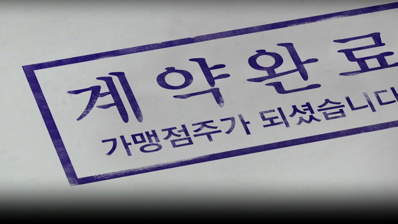 """프랜차이즈 가맹점주의 눈물...""""전과 3범입니다"""""""