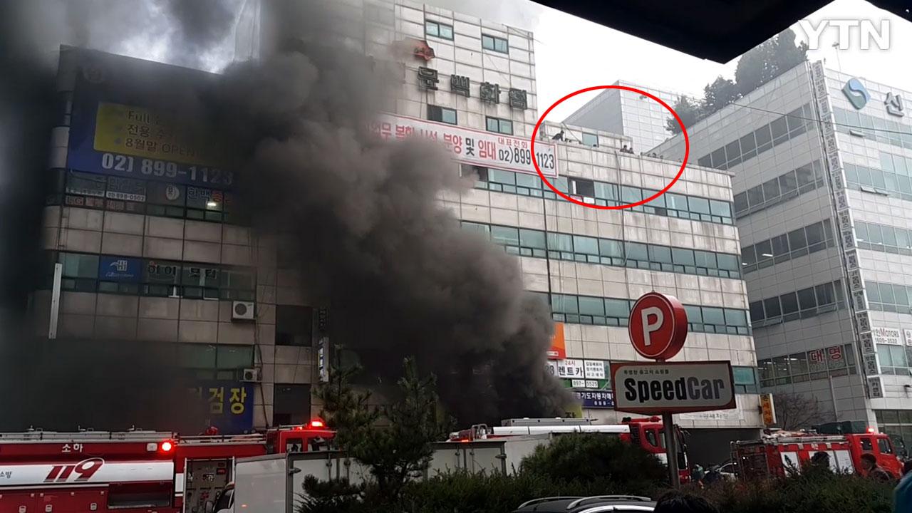 """[영상] 광명 중고차 매매단지 화재 """"옥상에서 구조 요청"""""""
