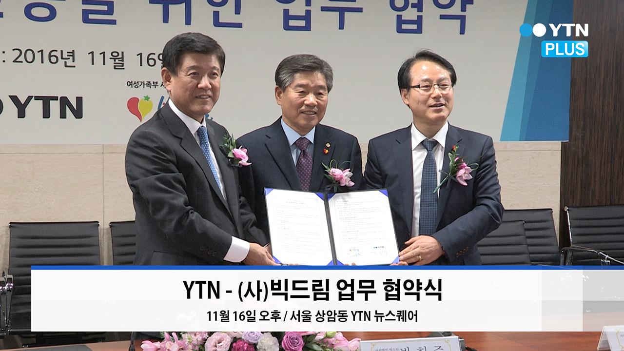 YTN-사단법인 빅드림, 취약 계층 청소년 지원 위한 MOU 체결