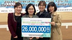 [좋은뉴스] 희귀·난치병 제자 돕기 나선 교사들