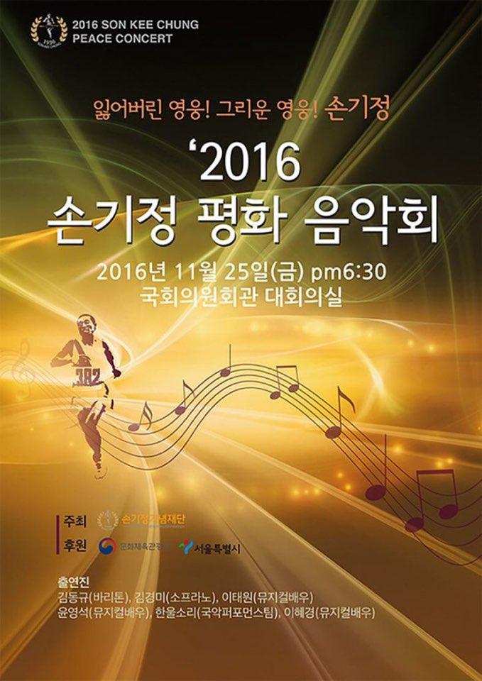"""""""올림픽에서의 감동을 음악으로""""… 2016 손기정 평화 음악회 열린다"""