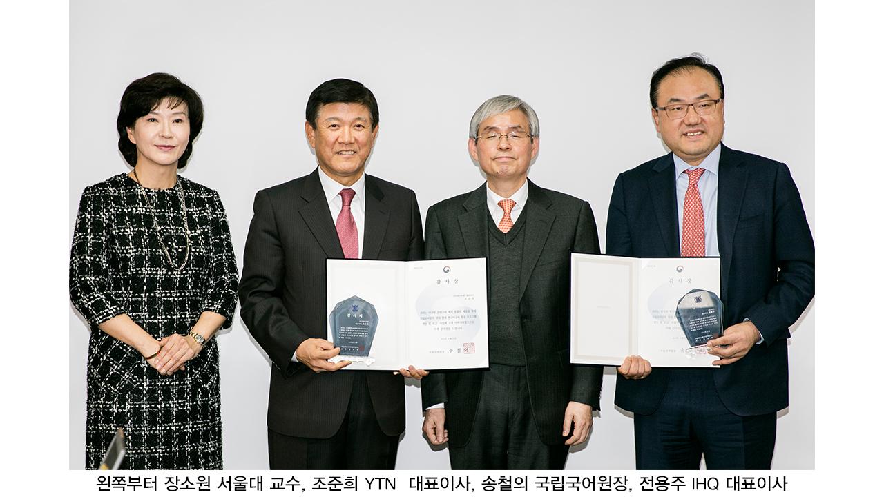 YTN, 국립국어원 감사장 수상