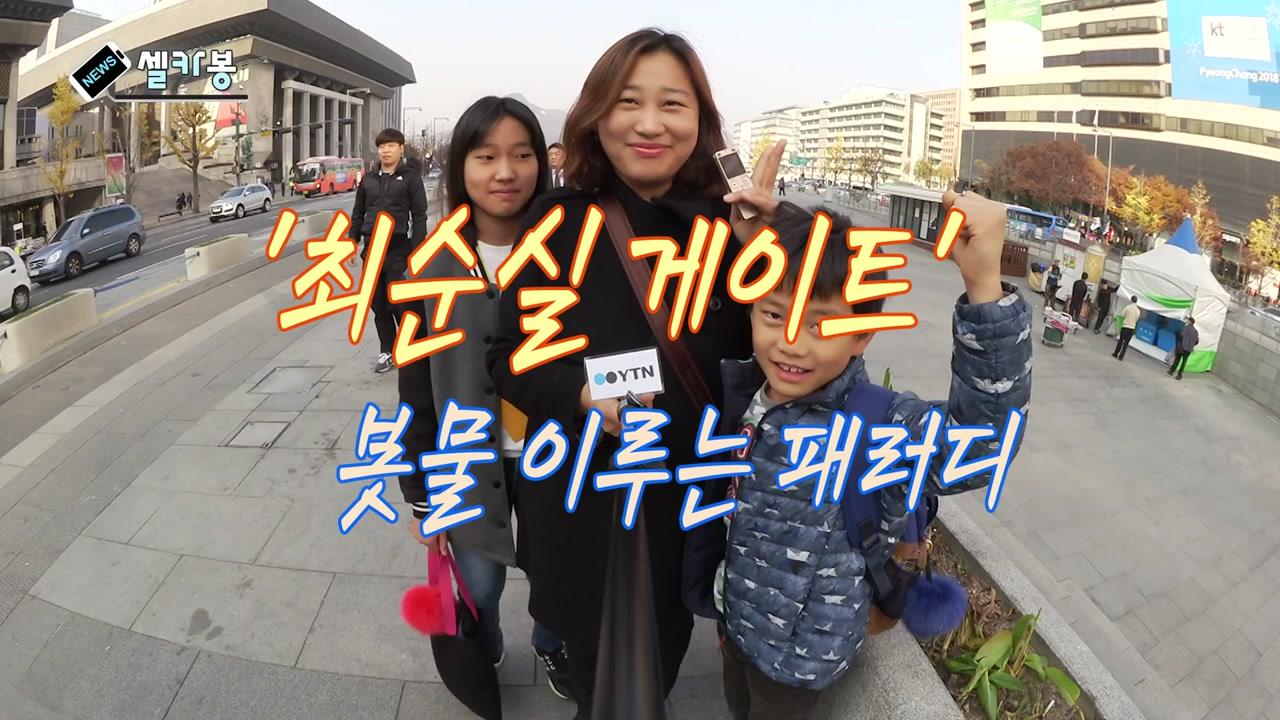 [셀카봉뉴스] '최순실 게이트' 봇물 이루는 패러디