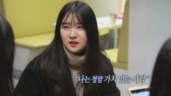 """어느 왕따 소녀의 이야기...""""얘들아 괜찮니?"""""""