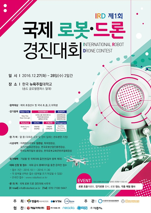 """""""미래 이끌 로봇 기술의 향연""""… IRD 국제 드론·로봇 경진대회 열린다"""