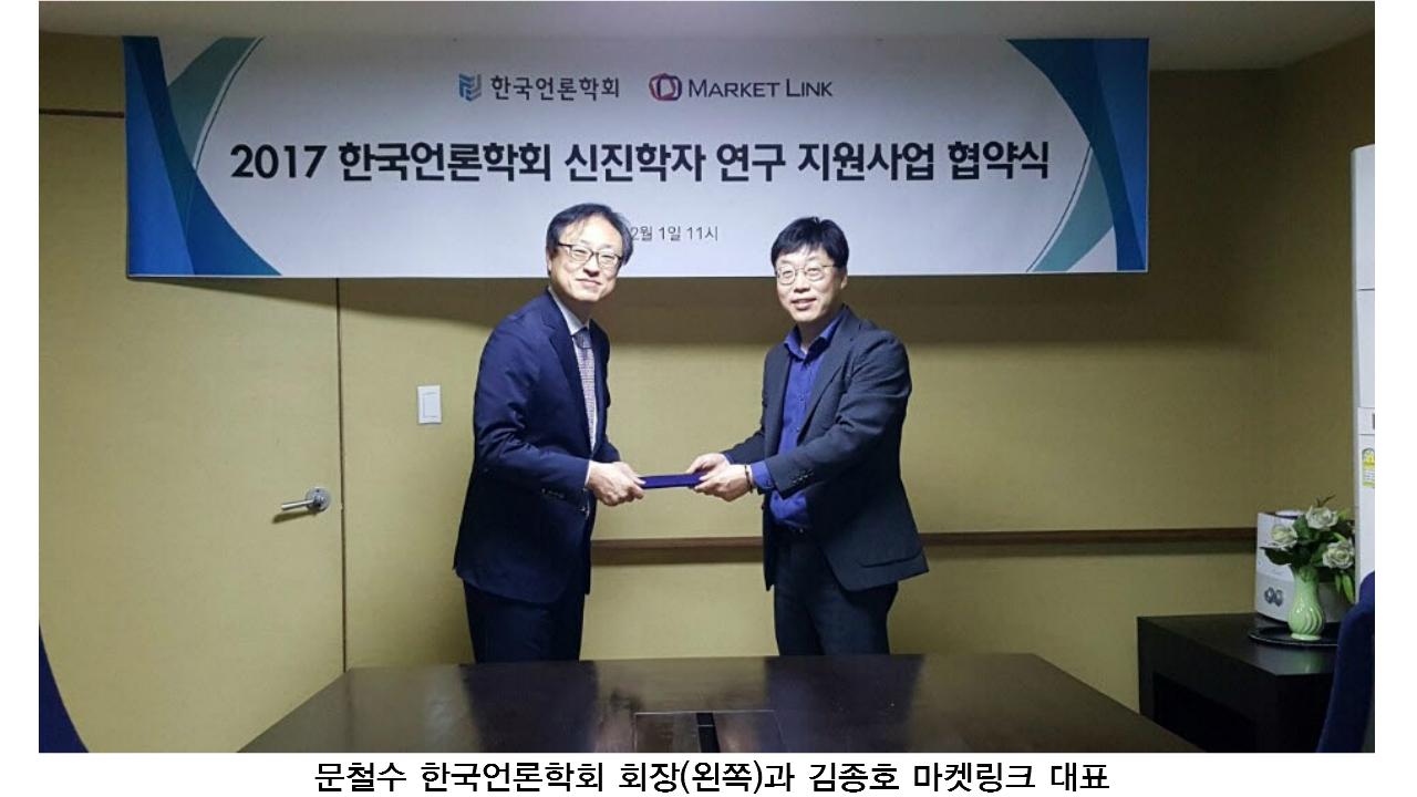 한국언론학회, 마켓링크와 신진학자 연구지원 위한 협약식 체결