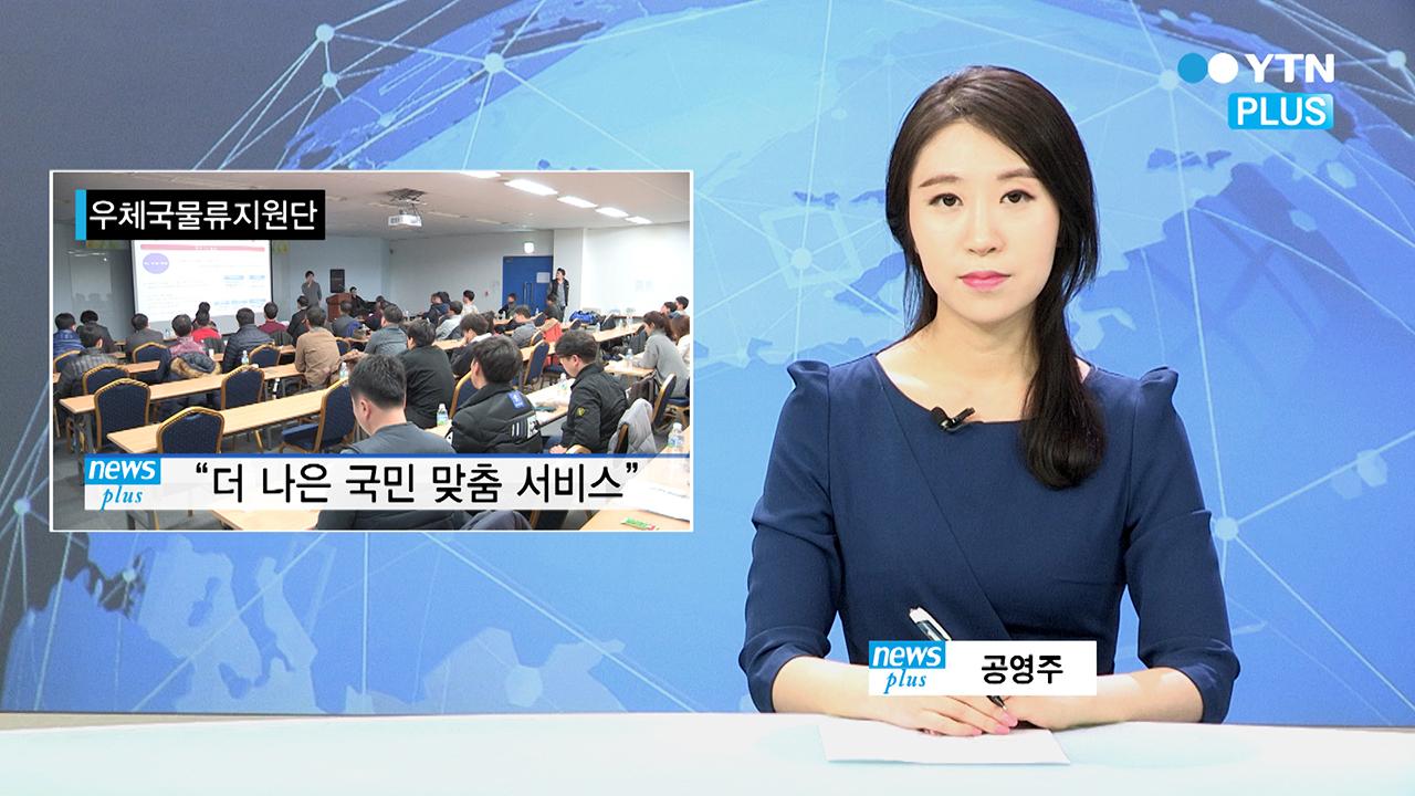 """""""더 나은 국민 맞춤 서비스"""" 우체국물류지원단, 정부3.0 우수사례 워크숍"""