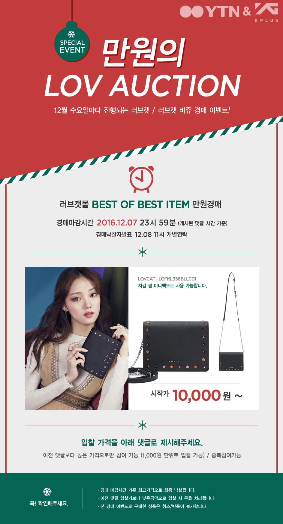 """러브캣, 만원의 """"LOV AUCTION"""" 경매 이벤트 진행"""