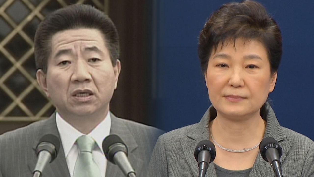 '노무현 탄핵' vs '박근혜 탄핵'...어떤 차이점 있나