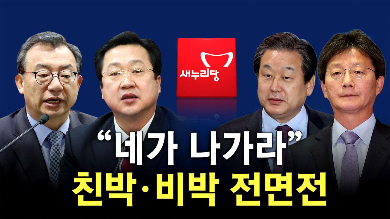 갈등 폭발 새누리... 친박 vs 비박 '막말혈전'