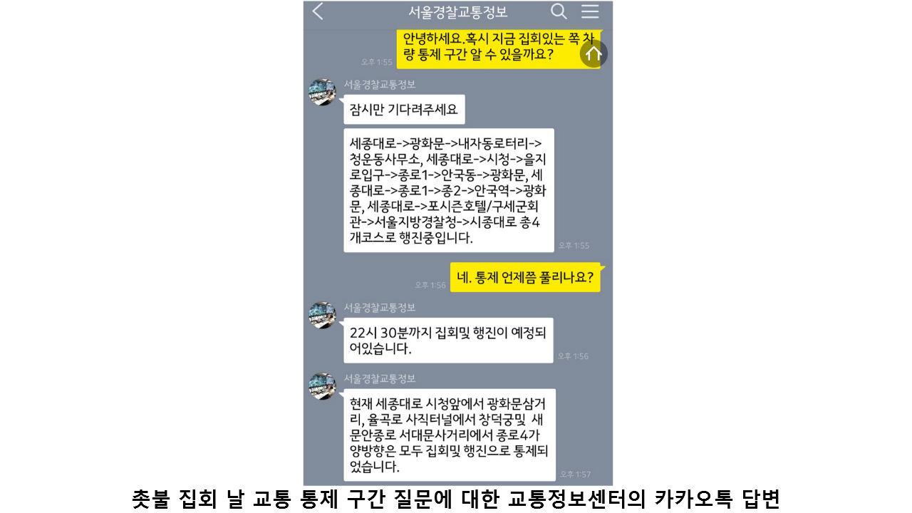 """""""집회 정보, 이젠 카카오톡으로 실시간 확인한다"""""""