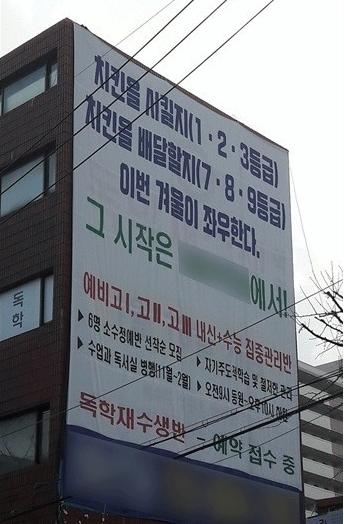 """""""공부 못 하면 치킨배달""""...어느 학원의 이상한 현수막"""
