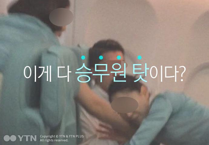 [한컷뉴스]'이게 다 승무원 탓인가요?'