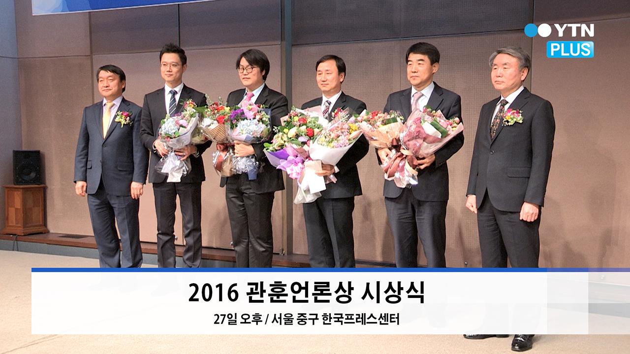 YTN, '모바일 제보 시스템'으로 관훈언론상 저널리즘 혁신 부문 수상