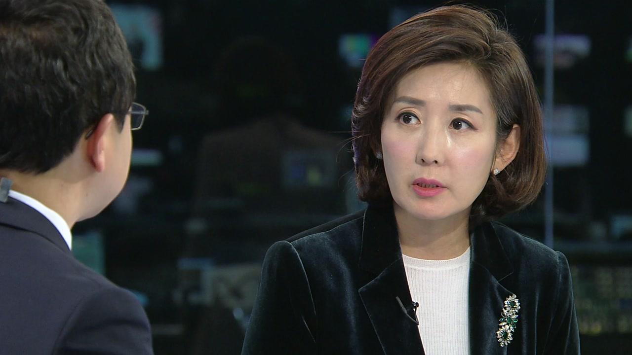 """나경원 """"신당이 김무성·유승민 당으로 비쳐지는 것 문제"""""""