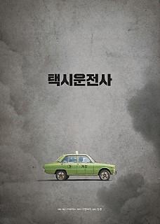 문화계 블랙리스트 오른 송강호의 '용감한' 차기작