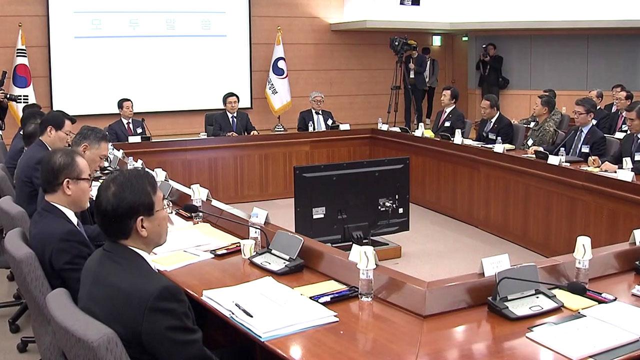 정부 업무보고 시작...'통일' 빼고 '안보' 강조